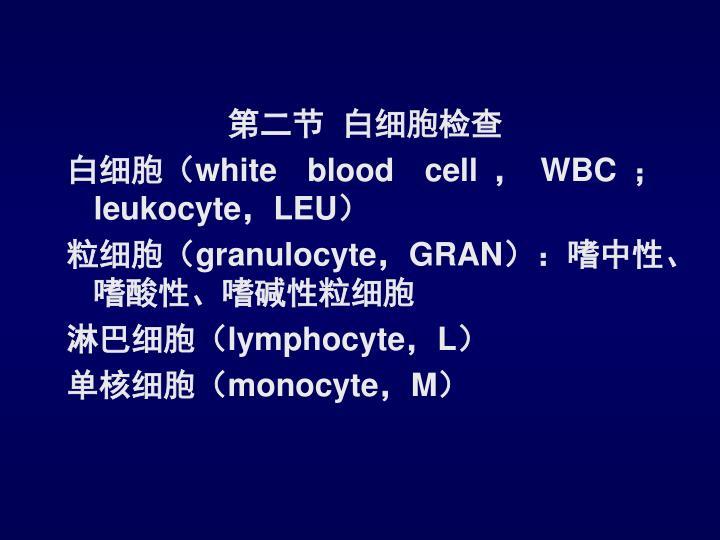 第二节  白细胞检查