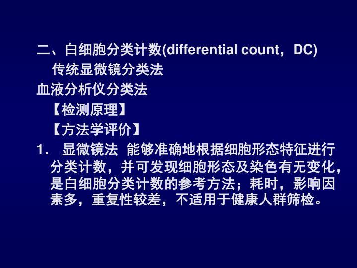 二、白细胞分类计数