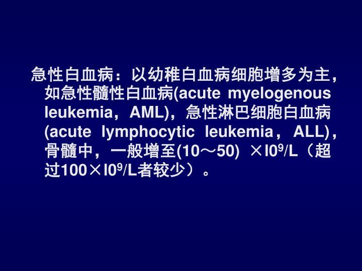 急性白血病:以幼稚白血病细胞增多为主,如急性髓性白血病