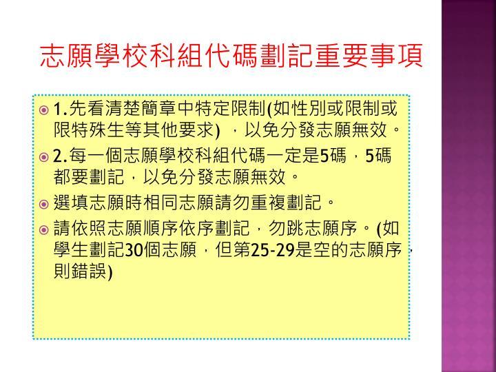 志願學校科組代碼劃記重要事項