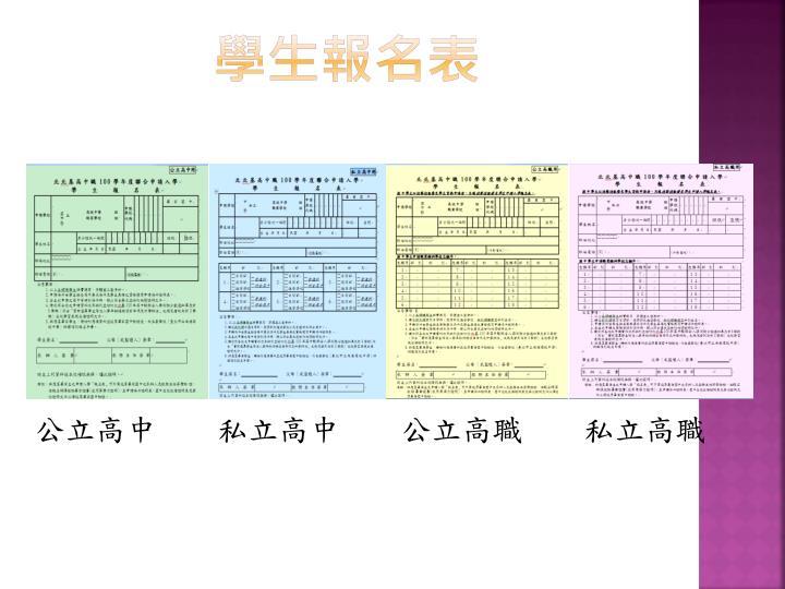 學生報名表