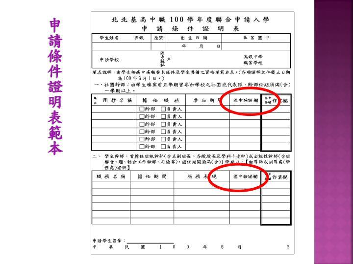 申請條件證明表範本