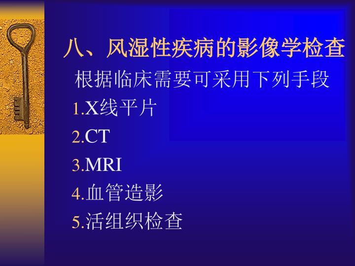 八、风湿性疾病的影像学检查