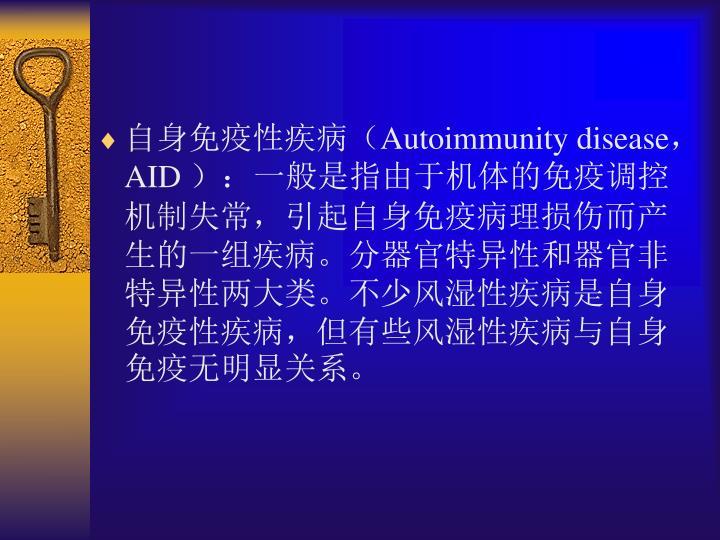 自身免疫性疾病(
