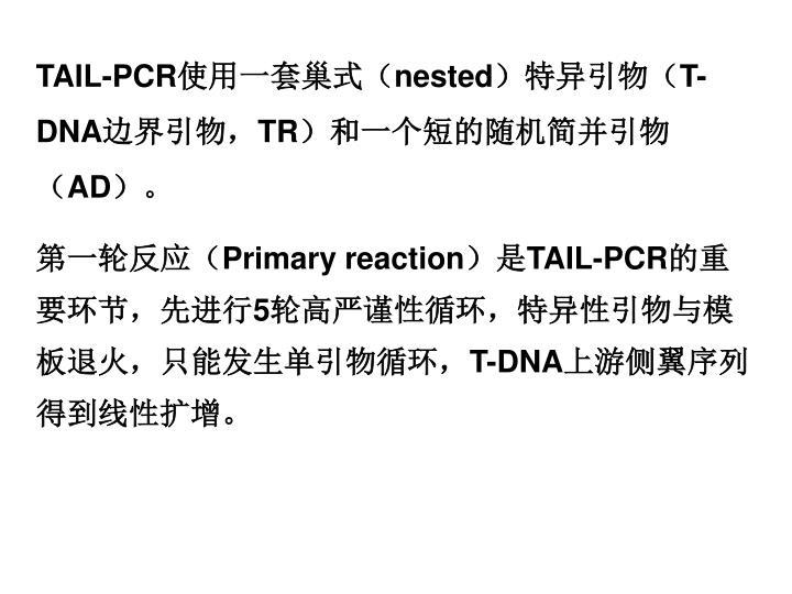 TAIL-PCR