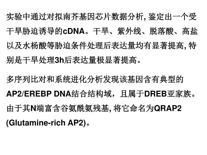 实验中通过对拟南芥基因芯片数据分析