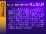 10 3 5 recordset