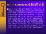 10 4 4 command