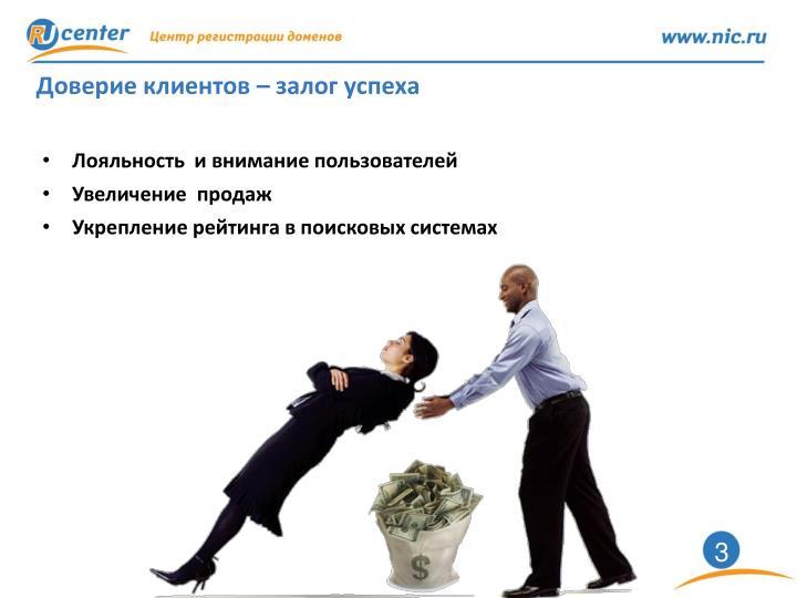Доверие клиентов – залог успеха