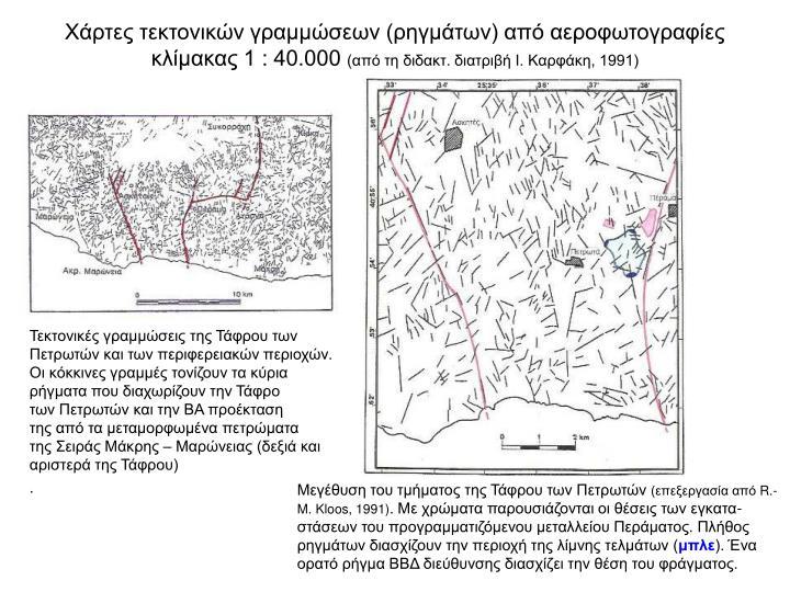 Χάρτες τεκτονικών γραμμώσεων (ρηγμάτων) από αεροφωτογραφίες κλίμακας 1 : 40.000
