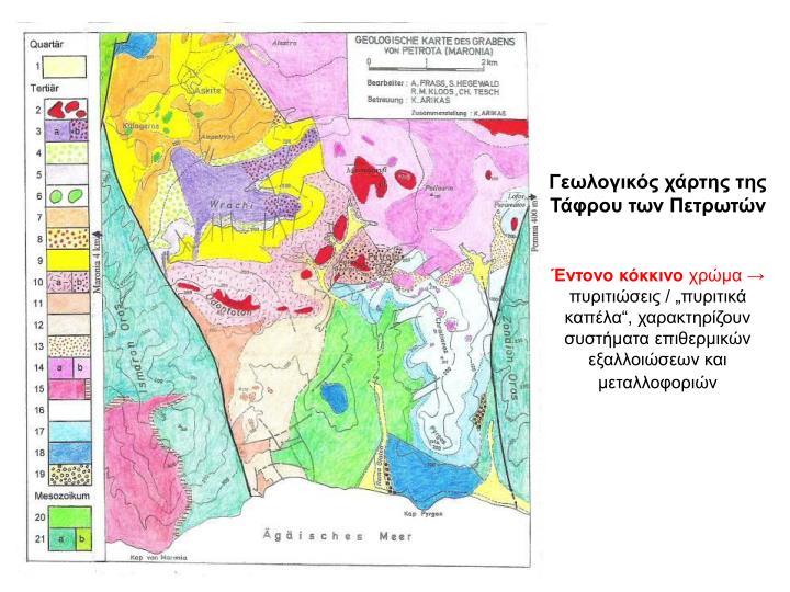 Γεωλογικός χάρτης της Τάφρου των Πετρωτών