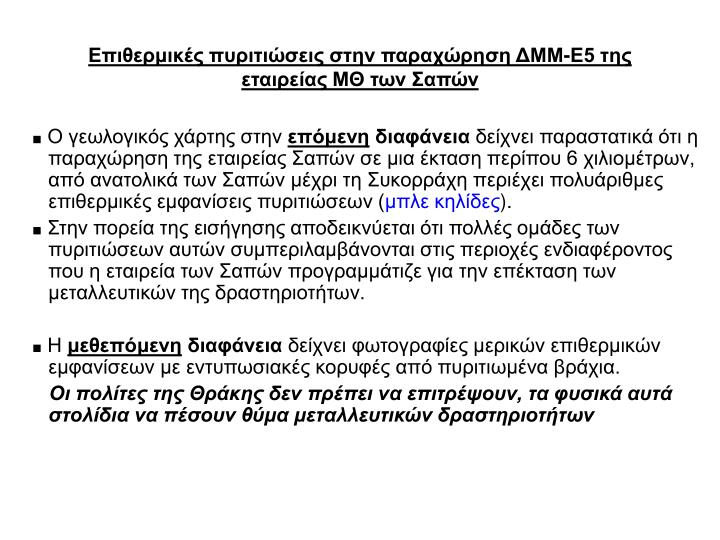 Επιθερμικές πυριτιώσεις στην παραχώρηση ΔΜΜ-Ε5 της εταιρείας ΜΘ των Σαπών