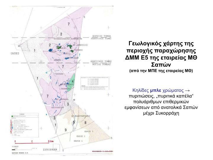 Γεωλογικός χάρτης της περιοχής παραχώρησης  ΔΜΜ Ε5 της εταιρείας ΜΘ Σαπών
