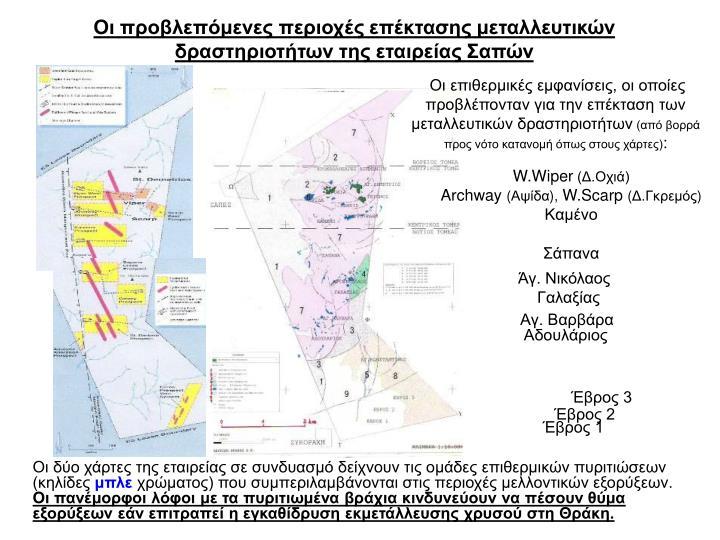 Οι προβλεπόμενες περιοχές επέκτασης μεταλλευτικών