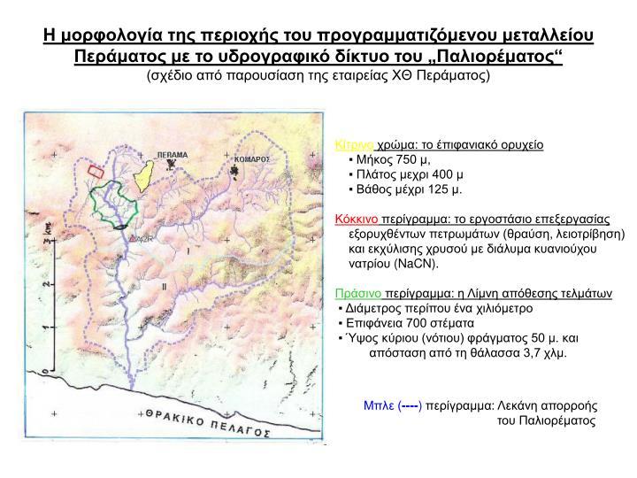 Η μορφολογία της περιοχής του προγραμματιζόμενου μεταλλείου Περάματος με το υδρογραφικό δίκτυο του
