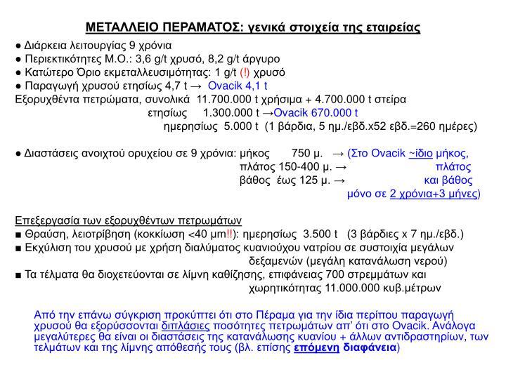 ΜΕΤΑΛΛΕΙΟ ΠΕΡΑΜΑΤΟΣ: γενικά στοιχεία της εταιρείας