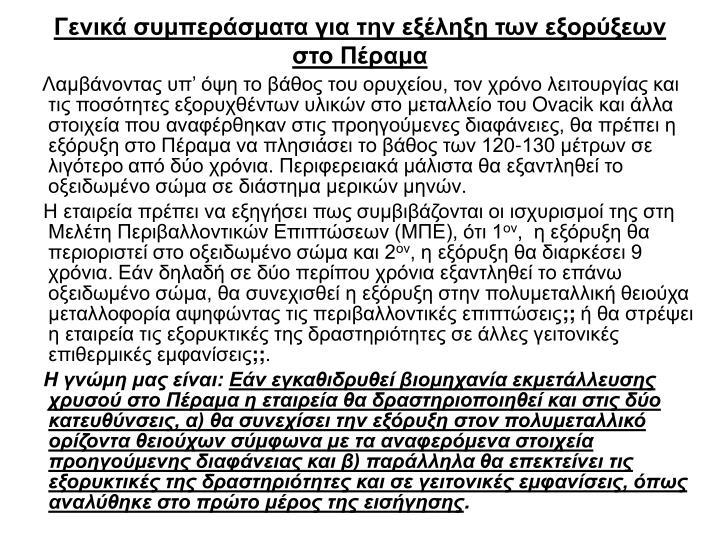 Γενικά συμπεράσματα για την εξέληξη των εξορύξεων στο Πέραμα