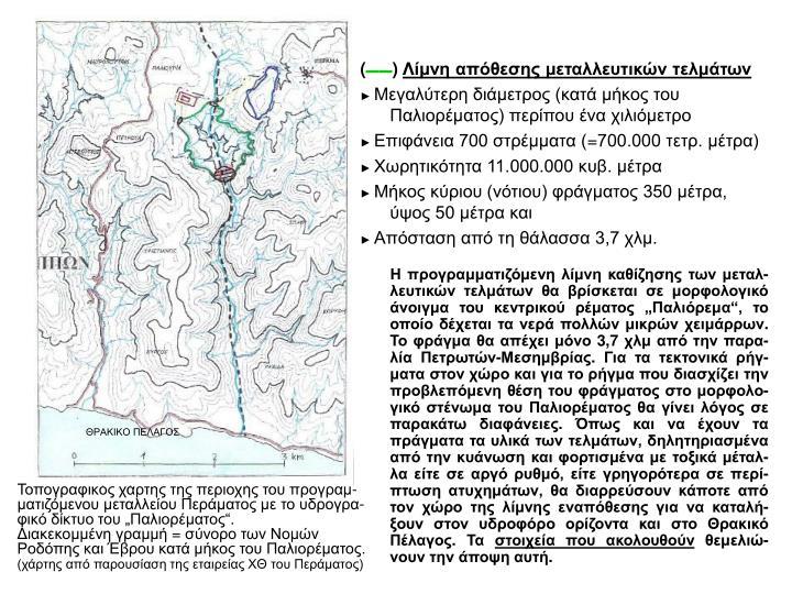 Τοπογραφικός χάρτης της περιοχής του προγραμ-