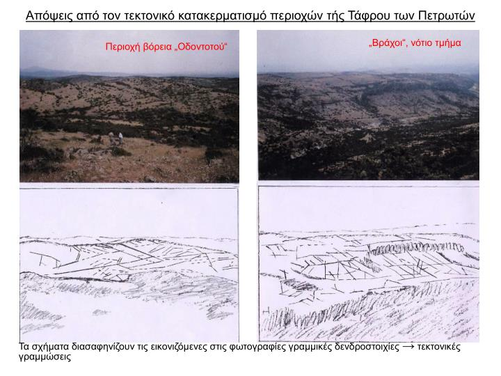 Απόψεις από τον τεκτονικό κατακερματισμό περιοχών τής Τάφρου των Πετρωτών
