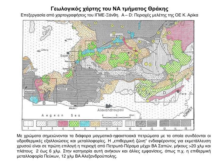 Γεωλογικός χάρτης του ΝΑ τμήματος Θράκης