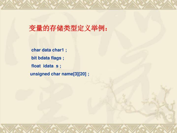 变量的存储类型定义举例: