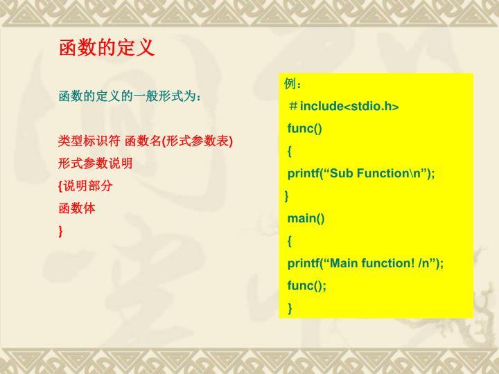 函数的定义