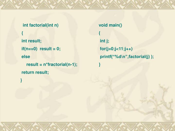 int factorial(int n)