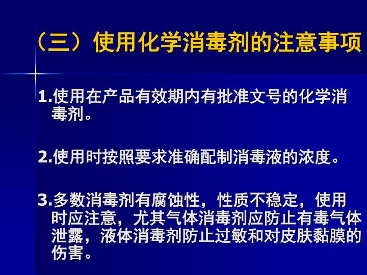 (三)使用化学消毒剂的注意事项