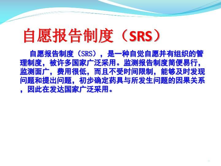 自愿报告制度(
