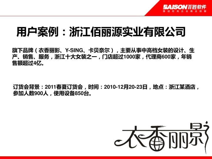 用户案例:浙江佰丽源实业有限公司