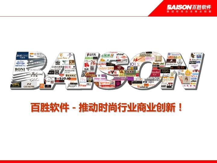 百胜软件-推动时尚行业商业创新!