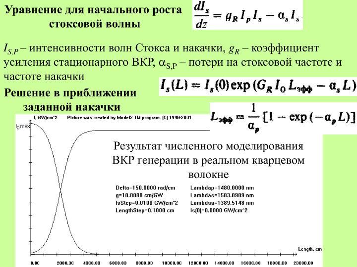 Уравнение для начального роста