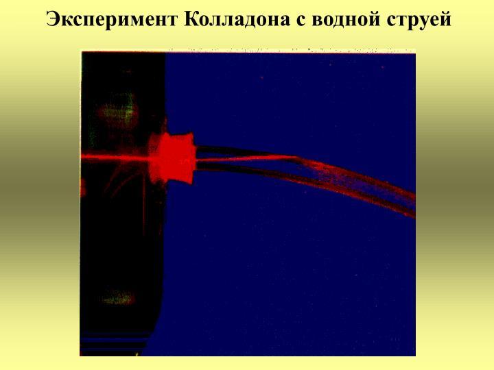 Эксперимент Колладона с водной струей