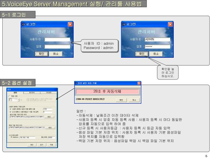5.VoiceEye Server Management