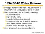 1994 coag water reforms