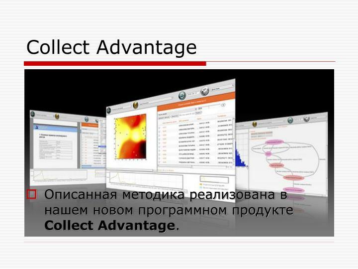 Collect Advantage