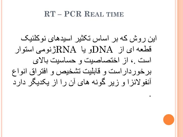 RT – PCR Real time