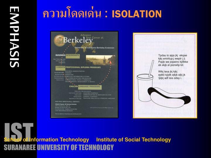 ความโดดเด่น : ISOLATION