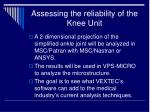 assessing the reliability of the knee unit