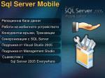 sql server mobile