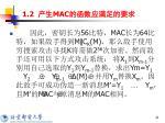 1 2 mac6