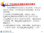 1 2 mac7