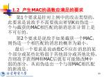 1 2 mac8