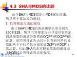 4 3 sha md5