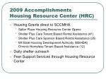 2009 accomplishments housing resource center hrc