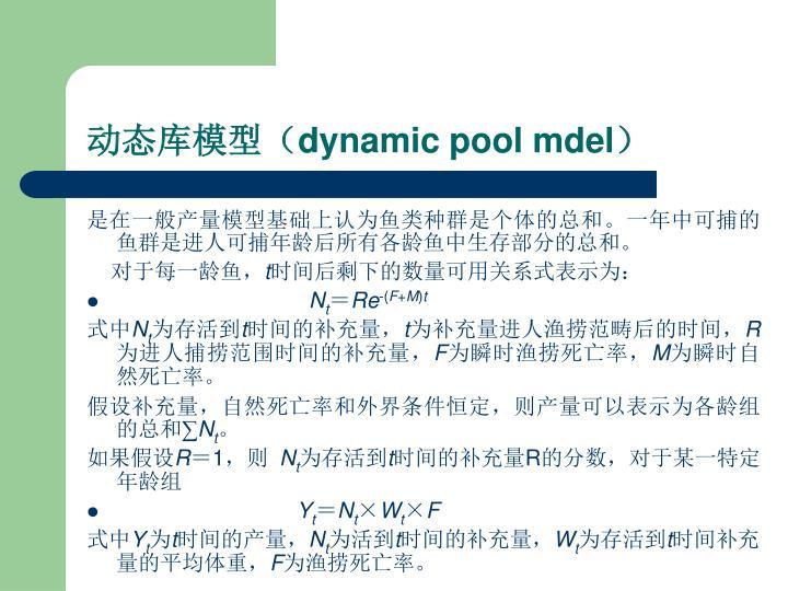 动态库模型(