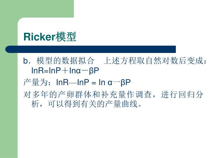 Ricker