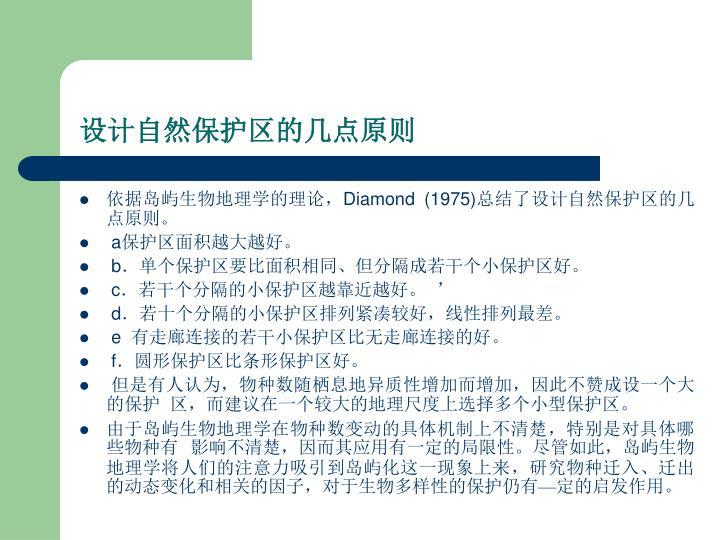 设计自然保护区的几点原则