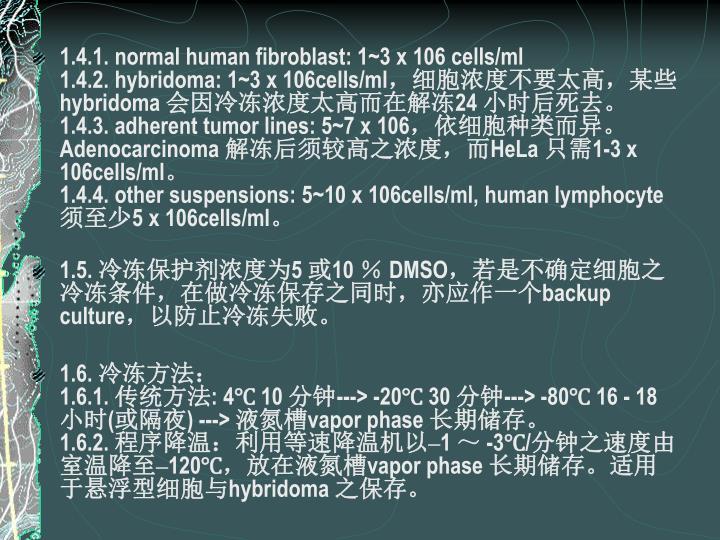 1.4.1. normal human fibroblast: 1~3 x 106 cells/ml