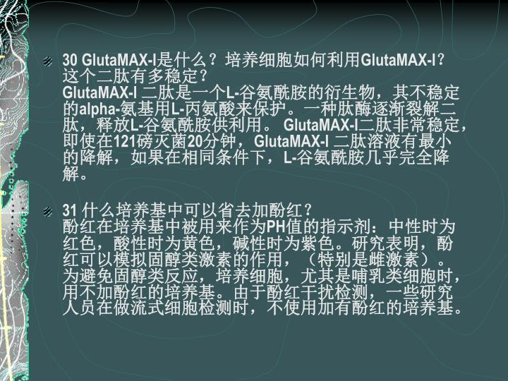 30 GlutaMAX-I